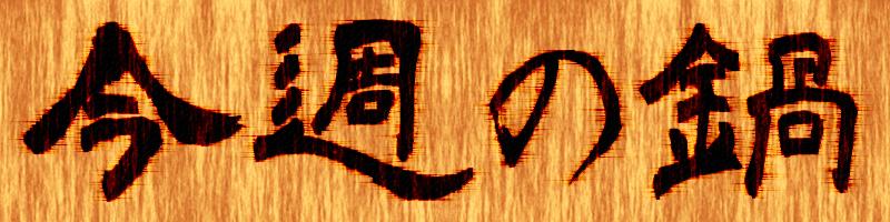 東京 亀戸 時代や 今週の鍋